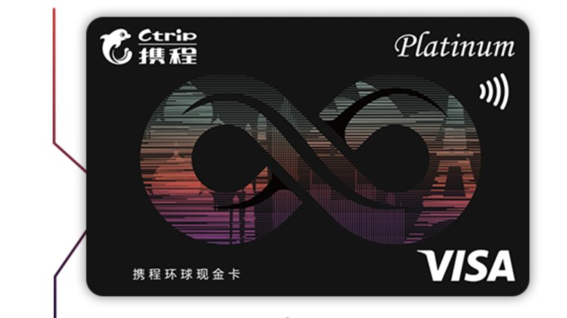Ctrip Global Cash Card © Wirecard