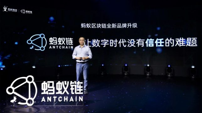 Eric Jing, Executive Chairman of Ant Group. © Ant Group